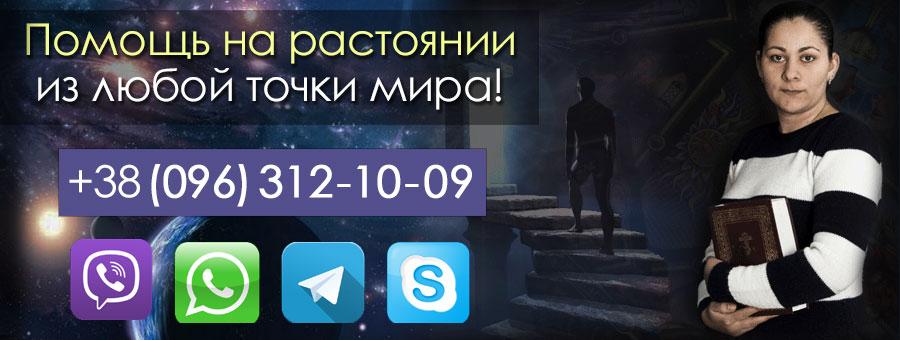 Гадалка, экстрасенс, ясновидящая онлайн. Украина, Киев - сайт экстрасенсов